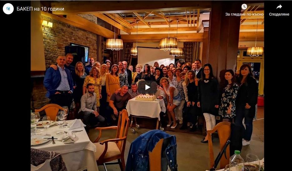 Българската асоциация на консултантите по европейски програми (БАКЕП) отбелязва своя 10 годишен юбилей!